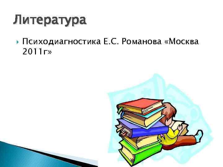 Литература Психодиагностика Е. С. Романова «Москва 2011 г»