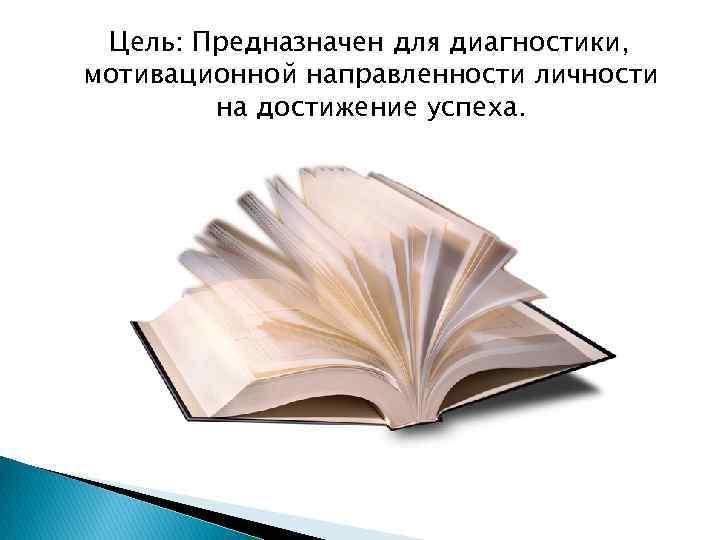 Цель: Предназначен для диагностики, мотивационной направленности личности на достижение успеха.