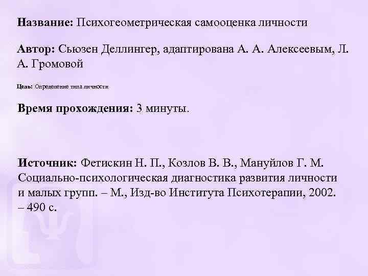 Название: Психогеометрическая самооценка личности Автор: Сьюзен Деллингер, адаптирована А. А. Алексеевым, Л. А. Громовой