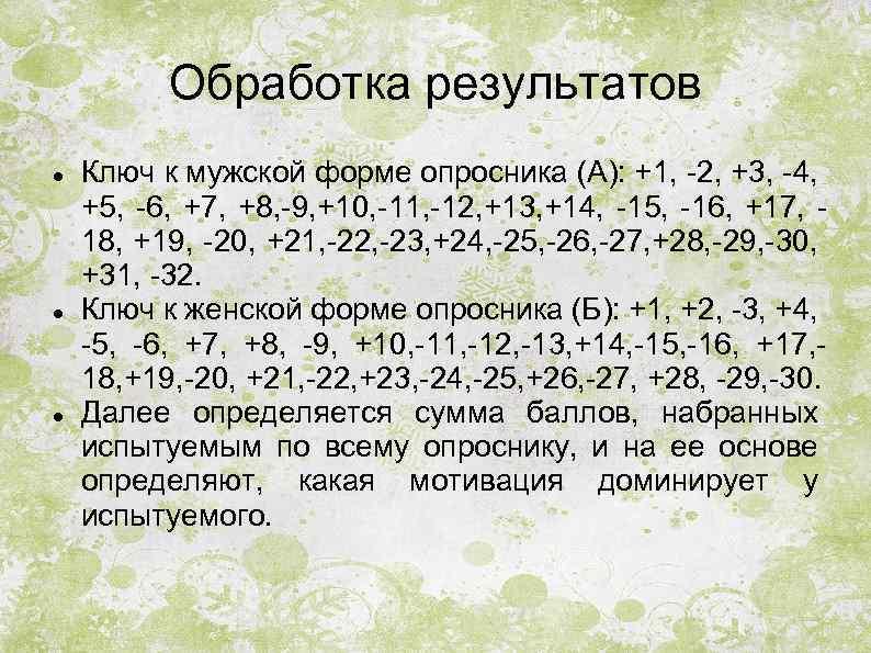 Обработка результатов Ключ к мужской форме опросника (А): +1, -2, +3, -4, +5, -6,