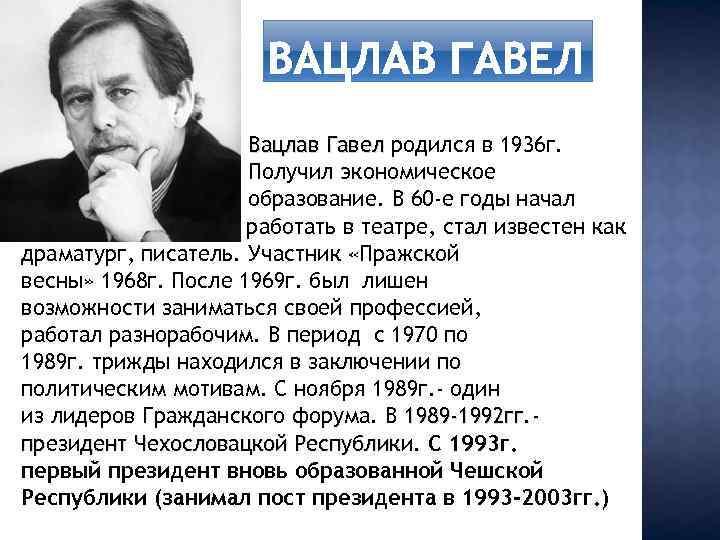 Вацлав Гавел родился в 1936 г. ü Получил экономическое ü образование. В 60 -е