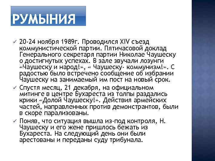 ü ü ü 20 -24 ноября 1989 г. Проводился ХIV съезд коммунистической партии. Пятичасовой