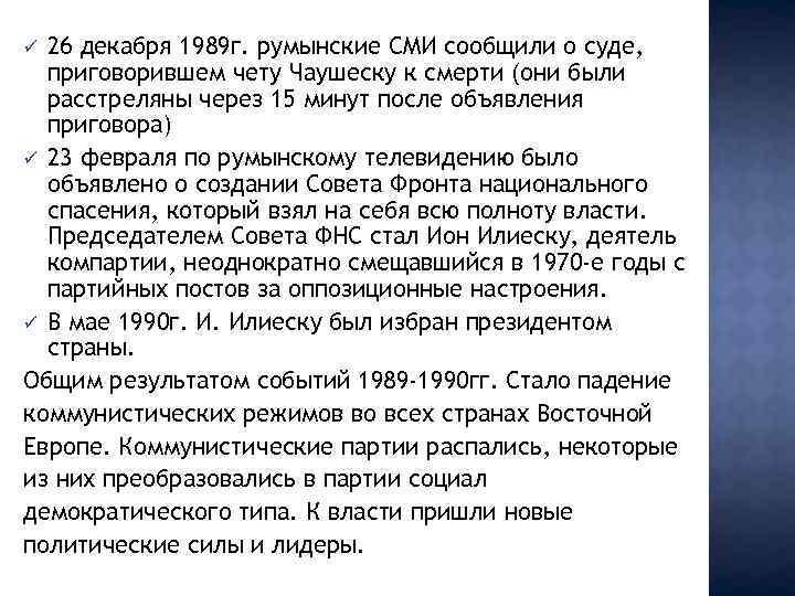 26 декабря 1989 г. румынские СМИ сообщили о суде, приговорившем чету Чаушеску к смерти