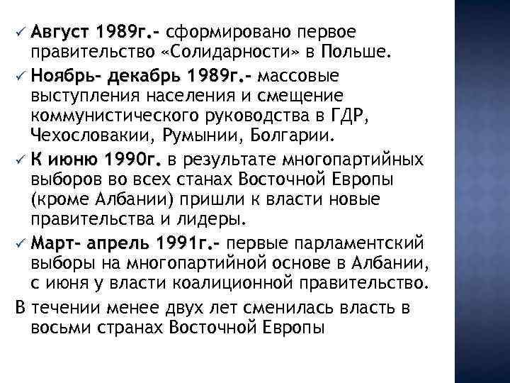 ü Август 1989 г. - сформировано первое правительство «Солидарности» в Польше. ü Ноябрь- декабрь