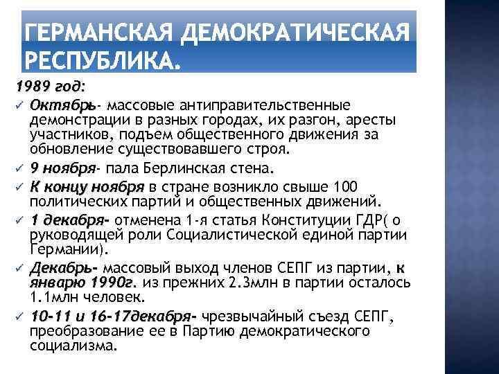 1989 год: ü Октябрь- массовые антиправительственные Октябрь демонстрации в разных городах, их разгон, аресты