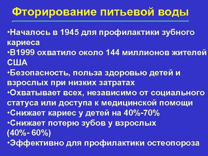 Фторирование питьевой воды • Началось в 1945 для профилактики зубного кариеса • В 1999