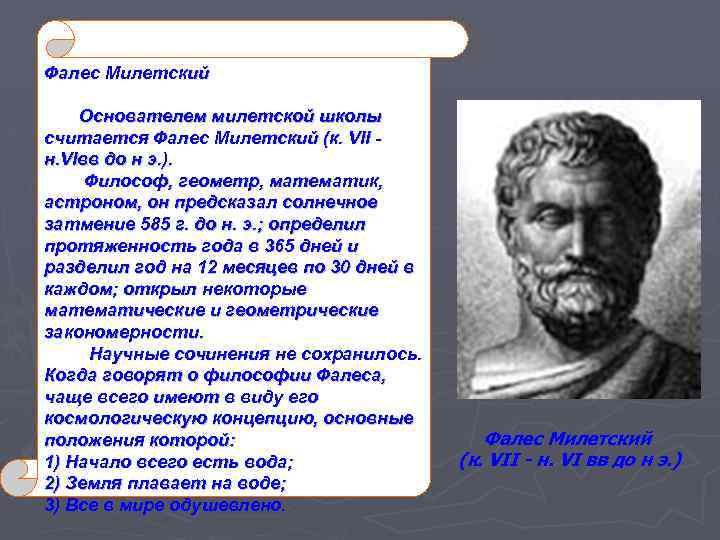 Фалес Милетский Основателем милетской школы считается Фалес Милетский (к. VII н. VIвв до н