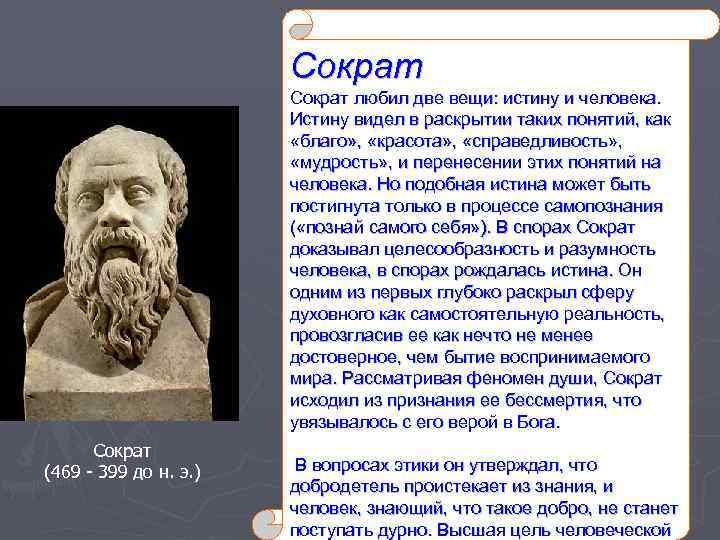 Сократ любил две вещи: истину и человека. Истину видел в раскрытии таких понятий, как