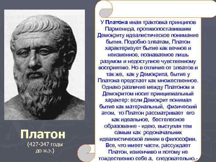 Платон (427 -347 годы до н. э. ) У Платона иная трактовка принципов Парменида,