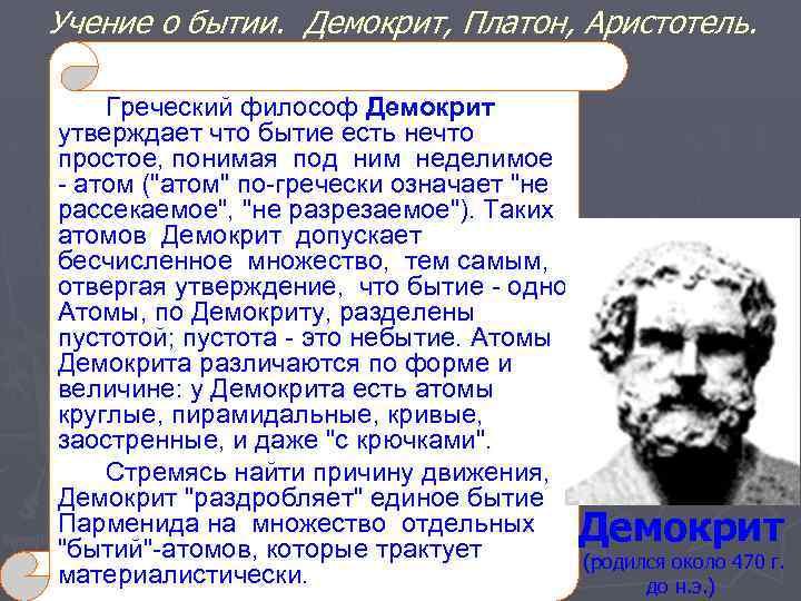 Учение о бытии. Демокрит, Платон, Аристотель. Греческий философ Демокрит утверждает что бытие есть нечто