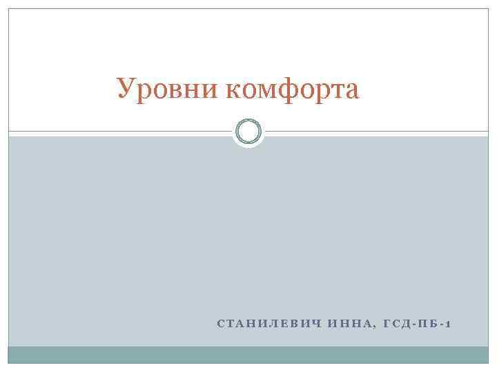 Уровни комфорта СТАНИЛЕВИЧ ИННА, ГСД-ПБ-1