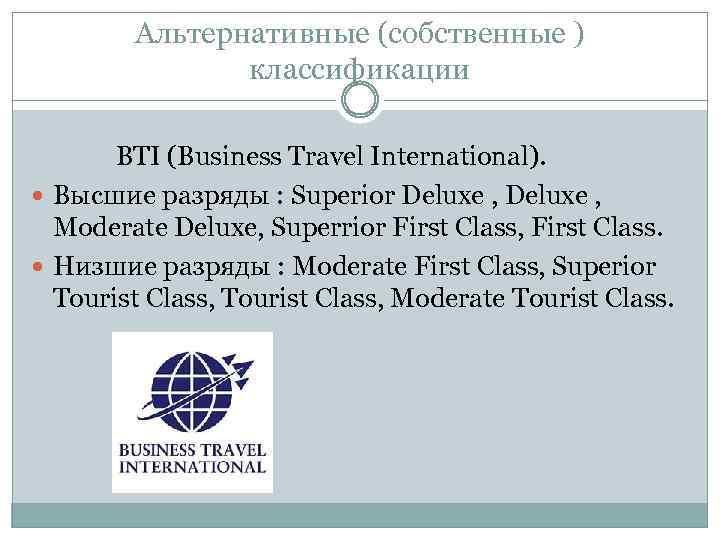 Альтернативные (собственные ) классификации ВТІ (Business Travel International). Высшие разряды : Superior Deluxe ,