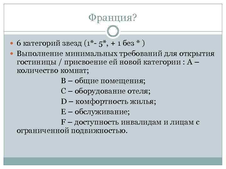 Франция? 6 категорий звезд (1*- 5*, + 1 без * ) Выполнение минимальных требований