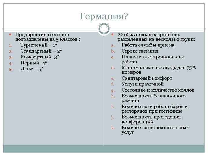 Германия? Предприятия гостиниц 22 обязательных критерия, 1. 2. 3. 4. 5. a. b. c.