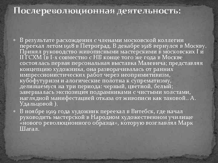 Послереволюционная деятельность: В результате расхождения с членами московской коллегии переехал летом 1918 в Петроград.