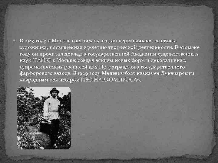 В 1923 году в Москве состоялась вторая персональная выставка художника, посвящённая 25 -летию
