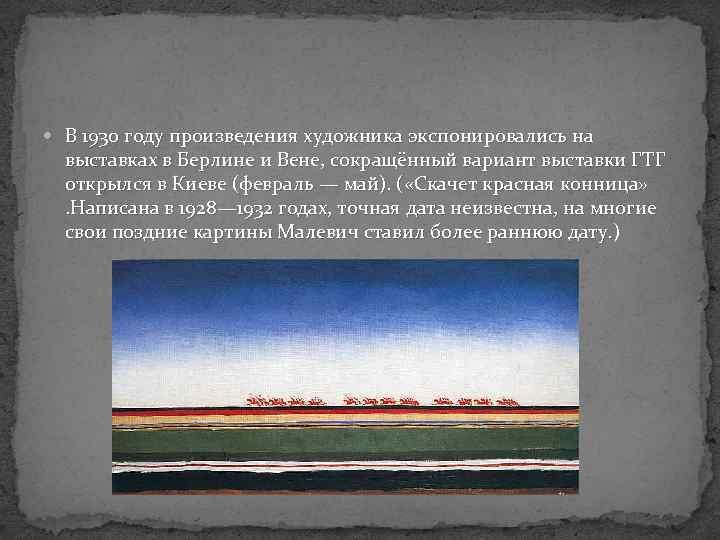 В 1930 году произведения художника экспонировались на выставках в Берлине и Вене, сокращённый