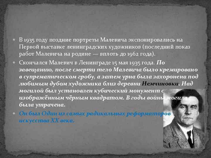 В 1935 году поздние портреты Малевича экспонировались на Первой выставке ленинградских художников (последний