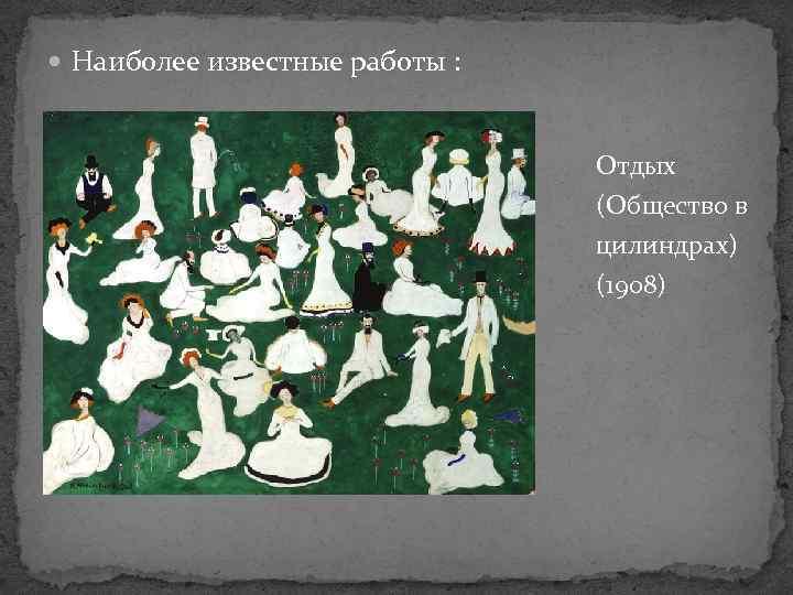 Наиболее известные работы : Отдых (Общество в цилиндрах) (1908)