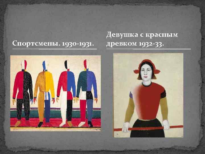 Спортсмены. 1930 -1931. Девушка с красным древком 1932 -33.