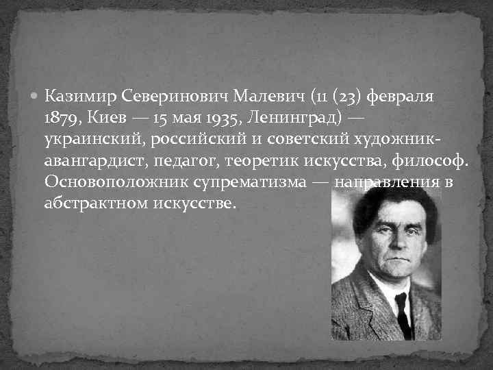 Казимир Северинович Малевич (11 (23) февраля 1879, Киев — 15 мая 1935, Ленинград)