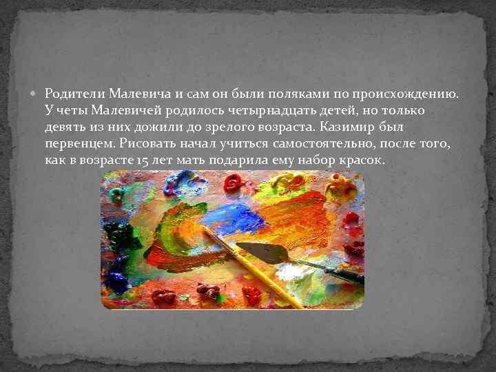 Родители Малевича и сам он были поляками по происхождению. У четы Малевичей родилось
