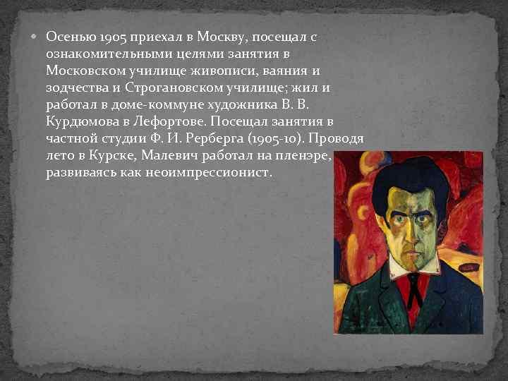Осенью 1905 приехал в Москву, посещал с ознакомительными целями занятия в Московском училище