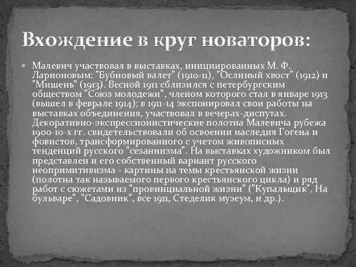 Вхождение в круг новаторов: Малевич участвовал в выставках, инициированных М. Ф. Ларионовым: