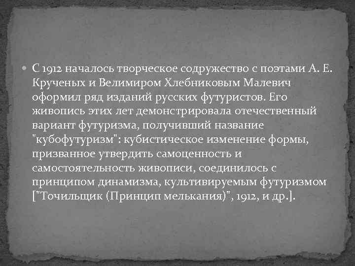 С 1912 началось творческое содружество с поэтами А. Е. Крученых и Велимиром Хлебниковым