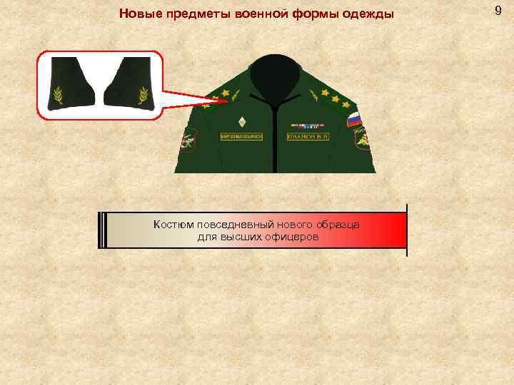 Новые предметы военной формы одежды Костюм повседневный нового образца для высших офицеров 9
