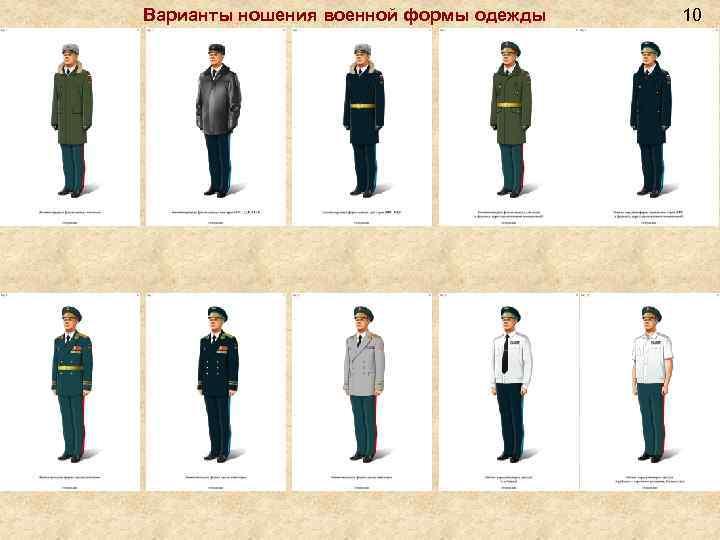 Варианты ношения военной формы одежды 10