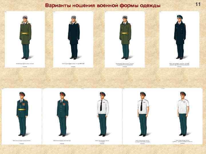 Варианты ношения военной формы одежды 11