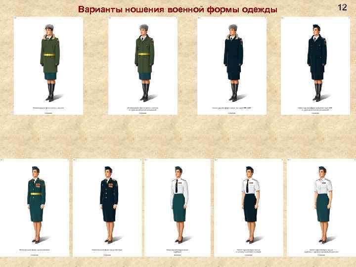 Варианты ношения военной формы одежды 12