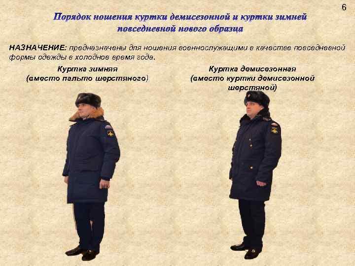 6 НАЗНАЧЕНИЕ: предназначены для ношения военнослужащими в качестве повседневной формы одежды в холодное время