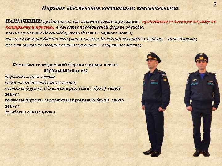 Порядок обеспечения костюмами повседневными 7 НАЗНАЧЕНИЕ: предназначен для ношения военнослужащими, проходящими военную службу по