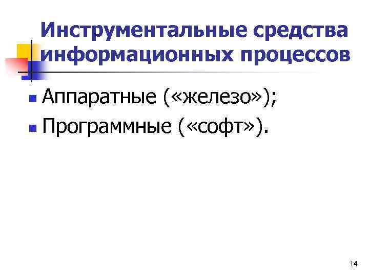 Инструментальные средства информационных процессов Аппаратные ( «железо» ); n Программные ( «софт» ). n
