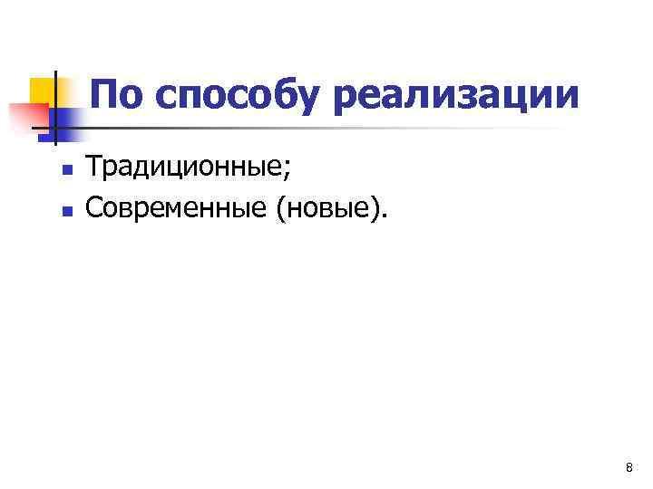 По способу реализации n n Традиционные; Современные (новые). 8