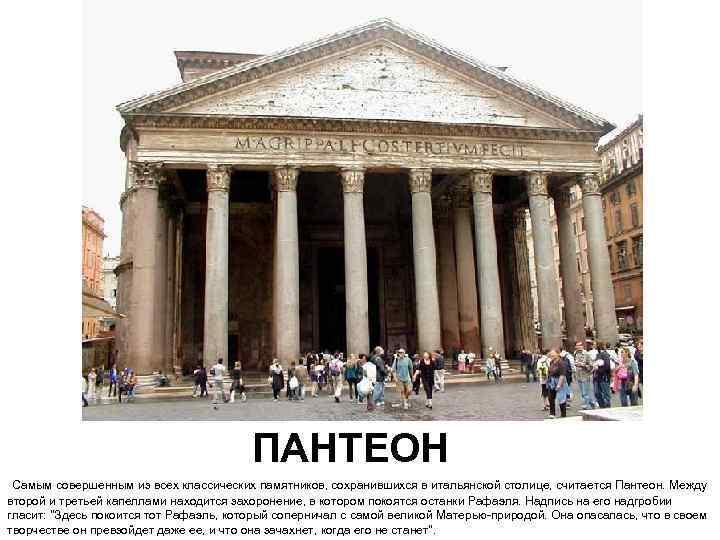 ПАНТЕОН Самым совершенным из всех классических памятников, сохранившихся в итальянской столице, считается Пантеон. Между