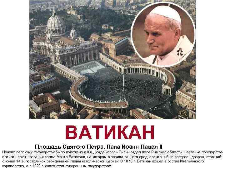 ВАТИКАН Площадь Святого Петра. Папа Иоанн Павел II Начало папскому государству было положено в