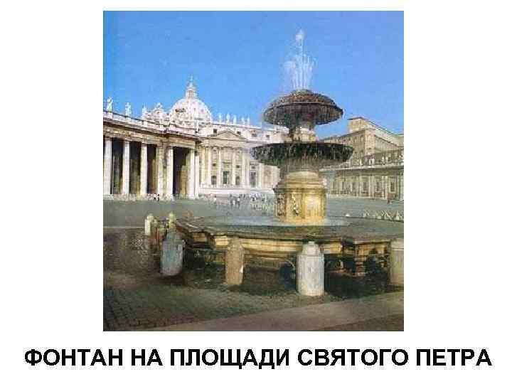 ФОНТАН НА ПЛОЩАДИ СВЯТОГО ПЕТРА