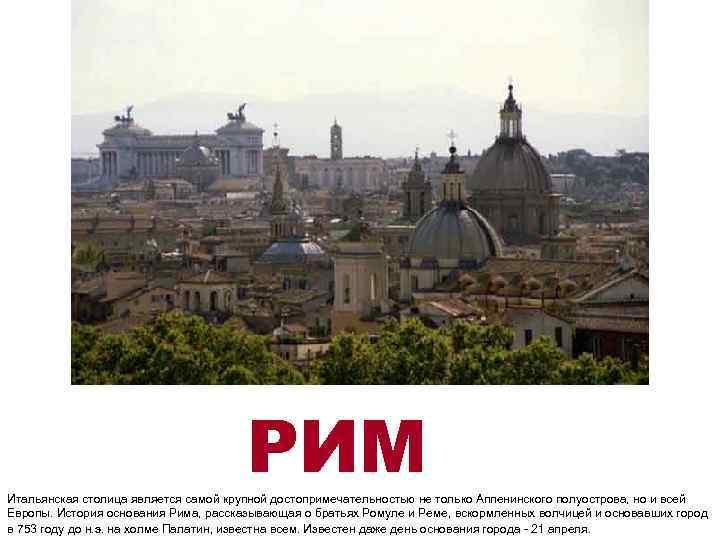 РИМ Итальянская столица является самой крупной достопримечательностью не только Аппенинского полуострова, но и всей