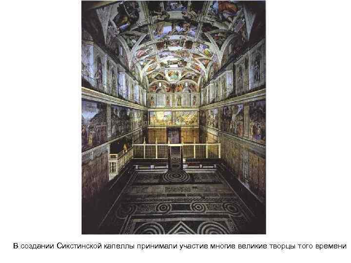 В создании Сикстинской капеллы принимали участие многие великие творцы того времени