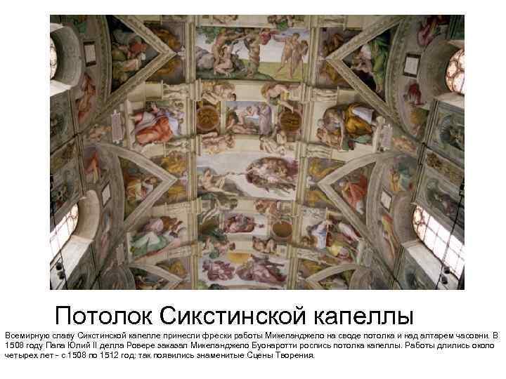 Потолок Сикстинской капеллы Всемирную славу Сикстинской капелле принесли фрески работы Микеланджело на своде