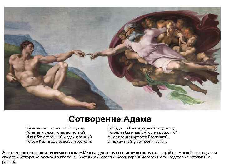 Сотворение Адама Очам моим открылась благодать, Когда они узрели огнь нетленный И лик божественный
