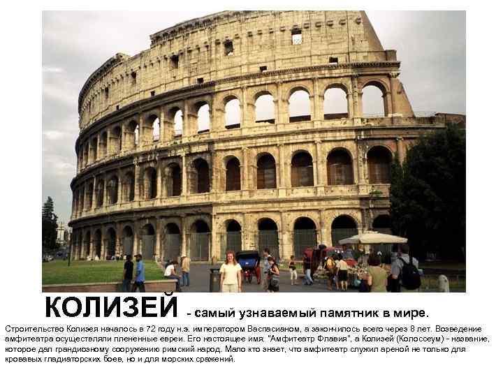 КОЛИЗЕЙ - самый узнаваемый памятник в мире. Строительство Колизея началось в 72 году н.