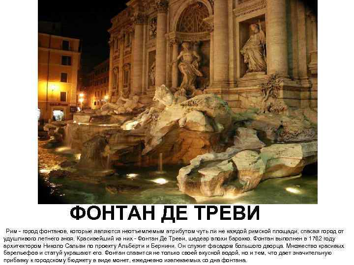 ФОНТАН ДЕ ТРЕВИ Рим - город фонтанов, которые являются неотъемлемым атрибутом чуть ли не