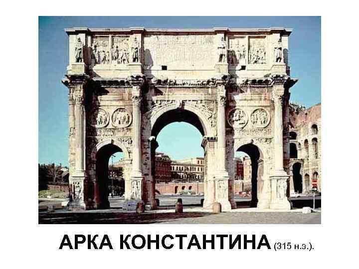 АРКА КОНСТАНТИНА (315 н. э. ).
