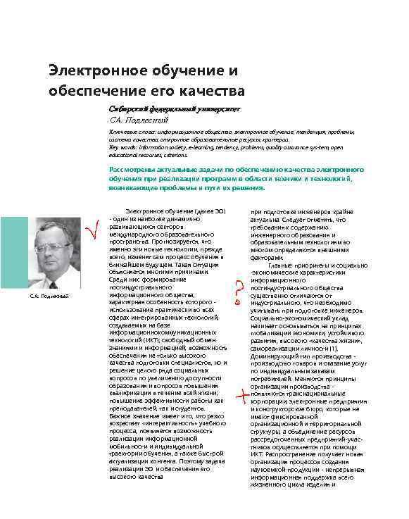 Электронное обучение и обеспечение его качества Сибирский федеральный университет СА. Подлесный Ключевые слова: информационное