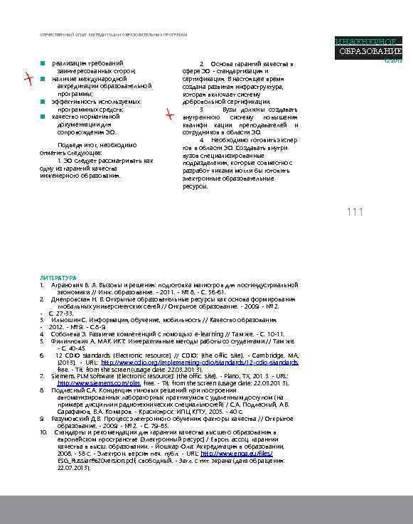 ОТЕЧЕСТВЕННЫЙ ОПЫТ АККРЕДИТАЦИИ ОБРАЗОВАТЕЛЬНЫХ ПРОГРАММ ■ ■ реализация требований заинтересованных сторон; наличие международной аккредитации