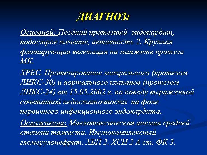 ДИАГНОЗ: Основной: Поздний протезный эндокардит, подострое течение, активность 2. Крупная флотирующая вегетация на манжете